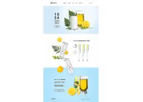 柠檬汁饮料网页设计