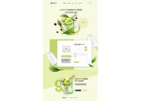 香草冰激凌网站设计