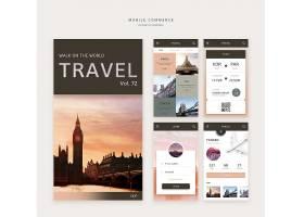 城市旅游手机app界面设计