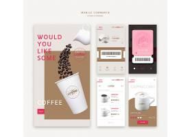 咖啡购物手机app界面设计