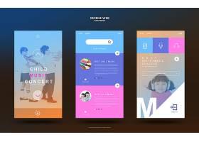 手机app界面设计
