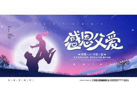 紫色梦幻父亲节宣传展板
