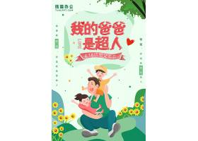 绿色小清新父亲节海报