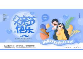 蓝色创意父亲节节日促销展板