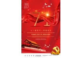七一建党节党建文化海报