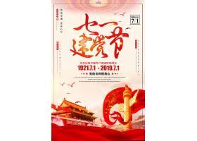 中国风七一建党节海报