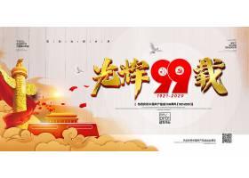 光辉99载党建宣传展板