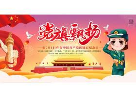 中国风七一建党节展板