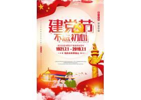 中国风七一建党节节日海报