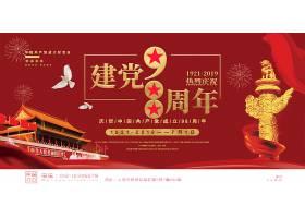 创意中国风七一建党节展板
