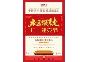 七一建党节节日海报