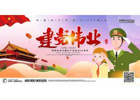 卡通中国风七一建党节展板