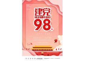 清新风格七一建党节海报