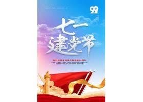 七一建党节99周年纪念宣传海报