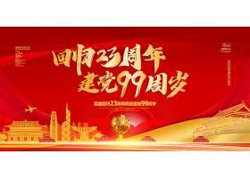 香港回归周年建党周岁展板