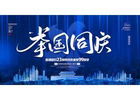 蓝色大气香港回归同庆建党展板