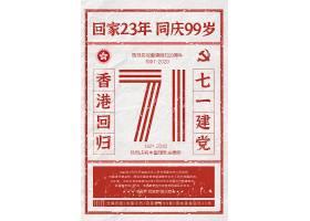 香港回归七一建党周年同庆宣传海报