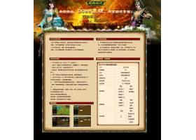 创意网页游戏明朝时代官网网页设计通用模板