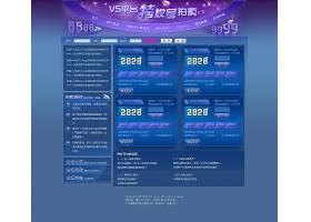 创意网页游戏VS平台官网网页设计通用模板