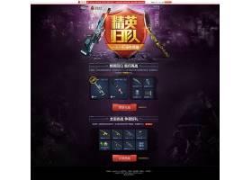 创意网页游戏枪战精英归队官网网页设计通用模板