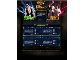 創意網頁游戲商業大亨官網網頁設計通用模板