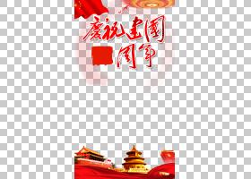 共和国日文本,红色,线路,文本,免费,节日,中华人民共和国国庆日,