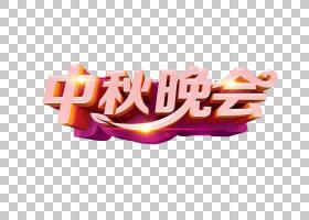 秋节,徽标,文本,粉红色,计算机软件,免费,秋季,党,节日,中秋节,月