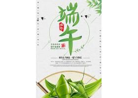 中国风传统节日海报