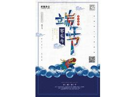 中国风端午节赛龙舟海报
