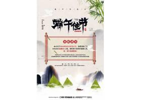 中国风简约端午佳节宣传海报