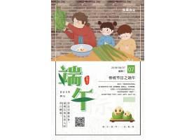 传统节日包粽子卡通插画