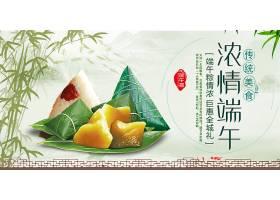 中国风端午节展板