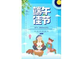 卡通传统节日端午节海报