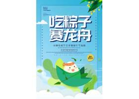 卡通吃粽子赛龙舟端午节海报