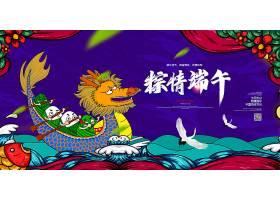 国潮风粽情端午节海报