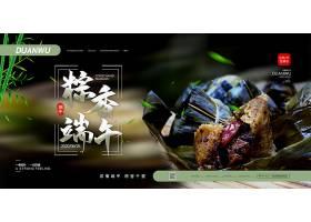 简约粽香端午节宣传展板