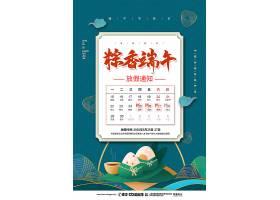 简约粽香端午节宣传海报