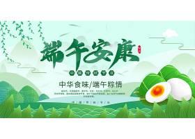 清新中国风端午节展板