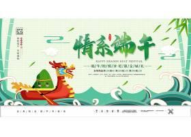 清新中国风端午节宣传展板