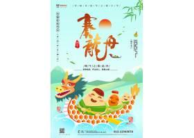 清新绿色赛龙舟端午节海报