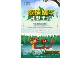清绿色大气端午节节日海报