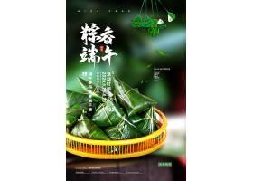 浓情粽香端午节宣传海报