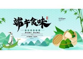 端午节粽子宣传展板