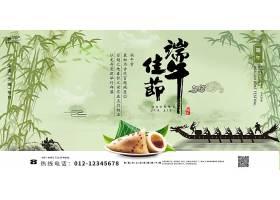 粽情端午粽子节海报