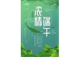 文艺中国风端午海报