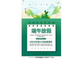 绿色清新端午节宣传海报