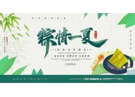 绿色清新端午节宣传展板