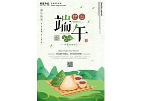端午节吃粽子节日海报
