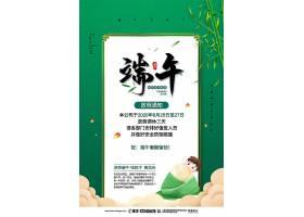绿色简约端午节宣传海报