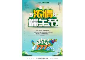 蓝绿色大气端午节海报